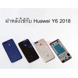 ฝาหลัง Huawei - Y6 (2018)
