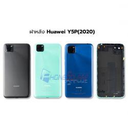 หน้ากาก Huawei - Y5P (2020)
