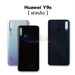 ฝาหลัง Huawei - Y9s