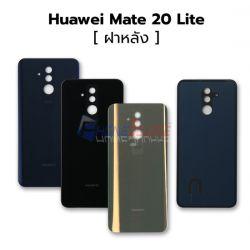 ฝาหลัง Huawei - Mate 20 Lite
