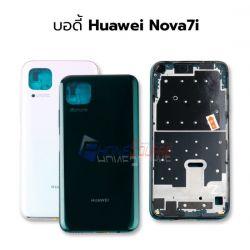 หน้ากาก(ชุด) Huawei - Nova 7i