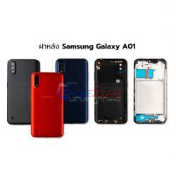 ฝาหลัง Samsung - Galaxy A01