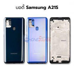 หน้ากาก(ชุด) Samsung - Galaxy A21S