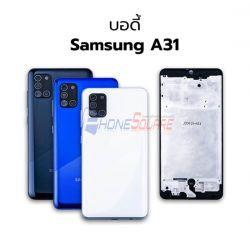 ฝาหลัง Samsung - Galaxy A31