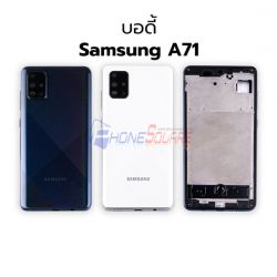 หน้ากาก(ชุด) Samsung - Galaxy A71
