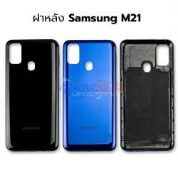 ฝาหลัง Samsung - Galaxy M21