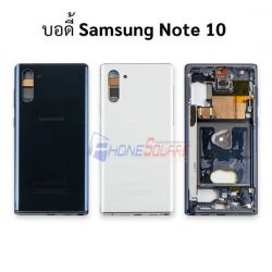ฝาหลัง Samsung - Galaxy Note 10/N970F