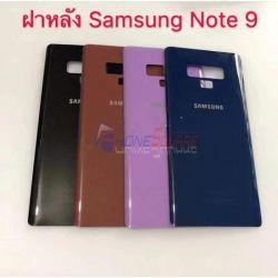 ฝาหลัง Samsung - Galaxy Note 9