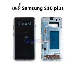 หน้ากาก(ชุด) Samsung - Galaxy S10 Plus