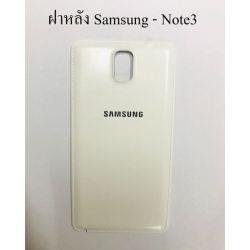 ฝาหลัง Samsung -Note3 / N9000