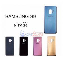 ฝาหลัง Samsung - Galaxy S9 / G960