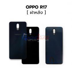 ฝาหลัง - Oppo R17