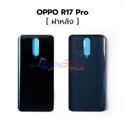 ฝาหลัง - Oppo R17 Pro