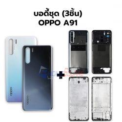 หน้ากาก(ชุด) Oppo - A91