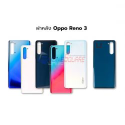 ฝาหลัง Oppo - Reno 3