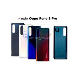 ฝาหลัง Oppo - Reno3 Pro