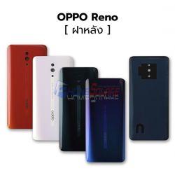 ฝาหลัง - Oppo Reno
