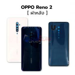 ฝาหลัง - Oppo Reno 2
