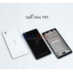 หน้ากาก(ชุด) Vivo - Y51
