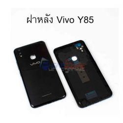 ฝาหลัง Vivo - Y85
