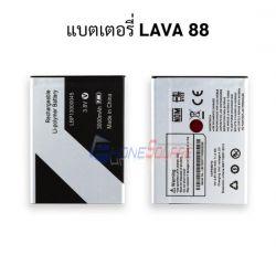 แบตเตอรี่ AIS - Lava 88