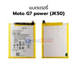 แบตเตอรี่ - Moto G7 Power // (jk50)