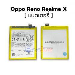 แบตเตอรี่ Oppo - Reno Realme X