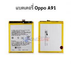 แบตเตอรี่ Oppo - A91