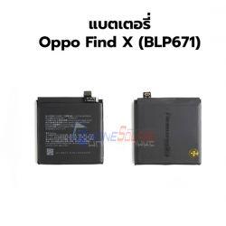 แบตเตอรี่ Oppo - Find X (BLP671)