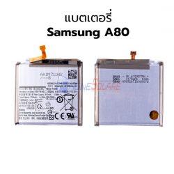 แบตเตอรี่ Samsung - Galaxy A80