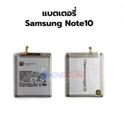 แบตเตอรี่ Samsung - Galaxy Note 10