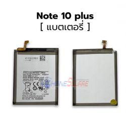 แบตเตอรี่ Samsung - Galaxy Note 10 Plus