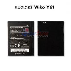 แบตเตอรี่ Wiko - Y61