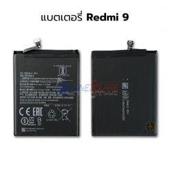 แบตเตอรี่ Xiaomi - Redmi 9