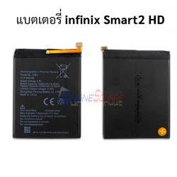 แบตเตอรี่ - lnfinix Smart 2