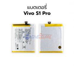 แบตเตอรี่ Vivo - S1Pro