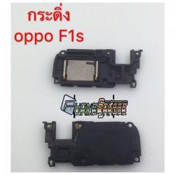 ลำโพง - Oppo F1S