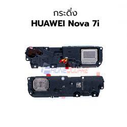 กระดิ่ง Huawei - Nova 7i
