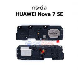 กระดิ่ง Huawei - Nova 7SE