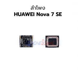ลำโพง Huawei - Nova 7SE