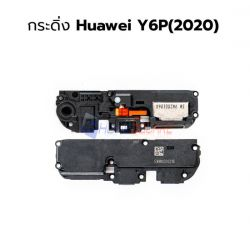 กระดิ่ง Huawei - Y6P (2020)