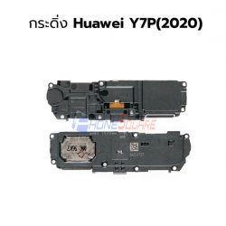 กระดิ่ง Huawei - Y7P (2020)