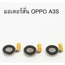 มอเตอร์สั่น OPPO - A3S