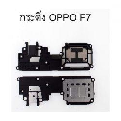 Buzzer ชุดกระดิ่ง -Oppo F7