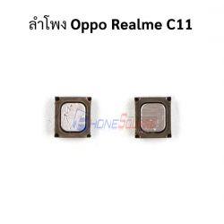 ลำโพง OPPO - Realme C11
