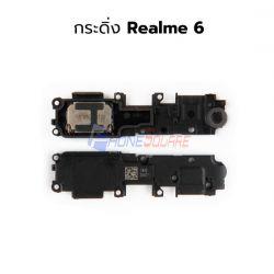 กระดิ่ง Oppo - Realme 6