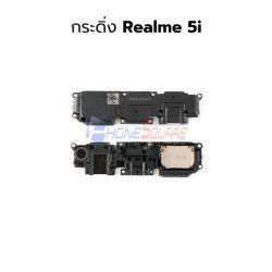 กระดิ่ง Oppo - Realme 5i