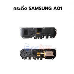 กระดิ่ง Samsung - Galaxy A01