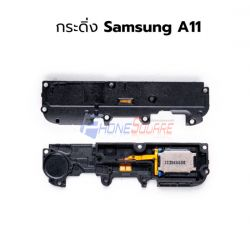 กระดิ่ง Samsung - Galaxy A11