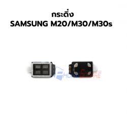 กระดิ่ง Samsung - Galaxy M20 /M30 /M30S